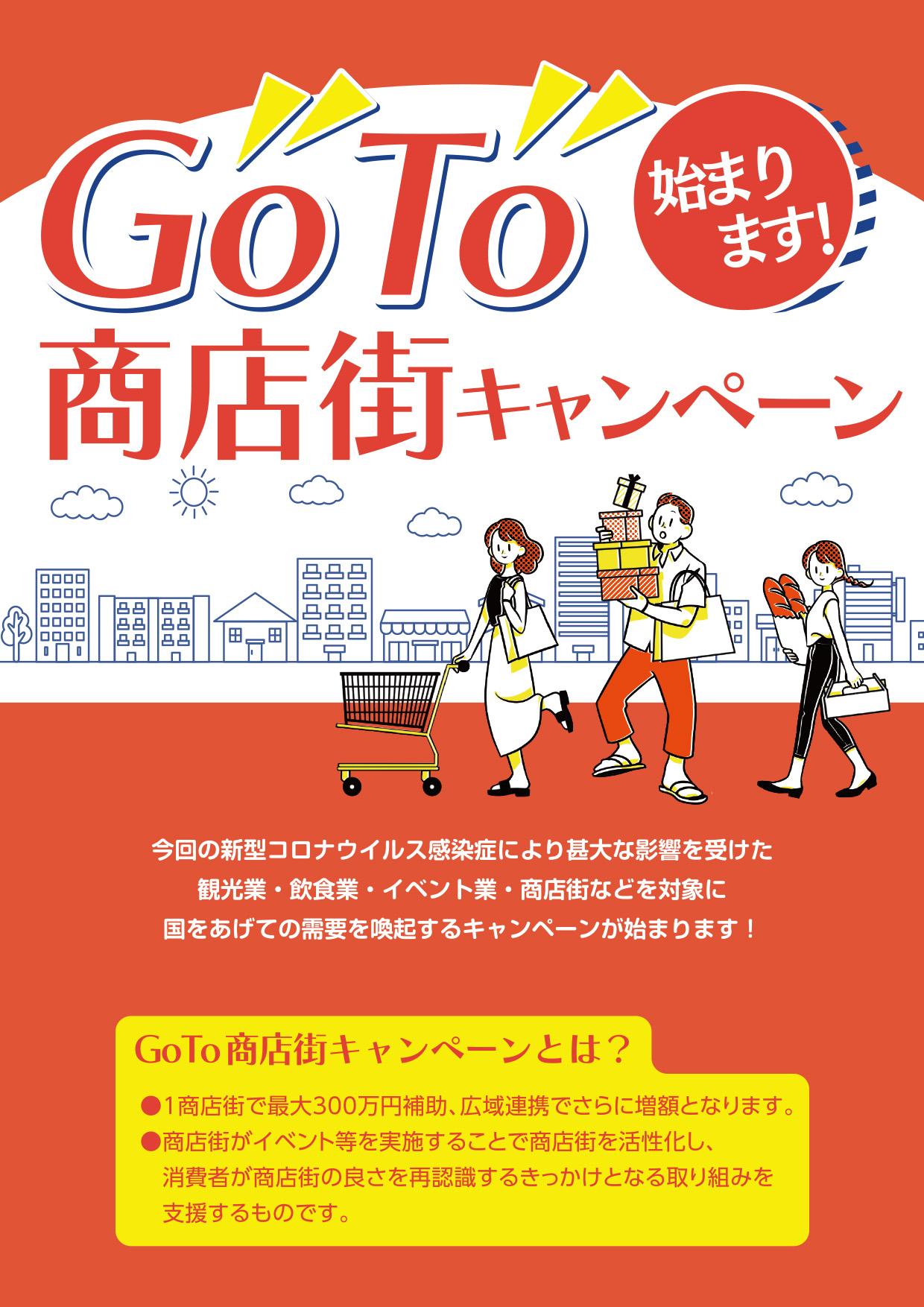 街 商店 キャンペーン to Go