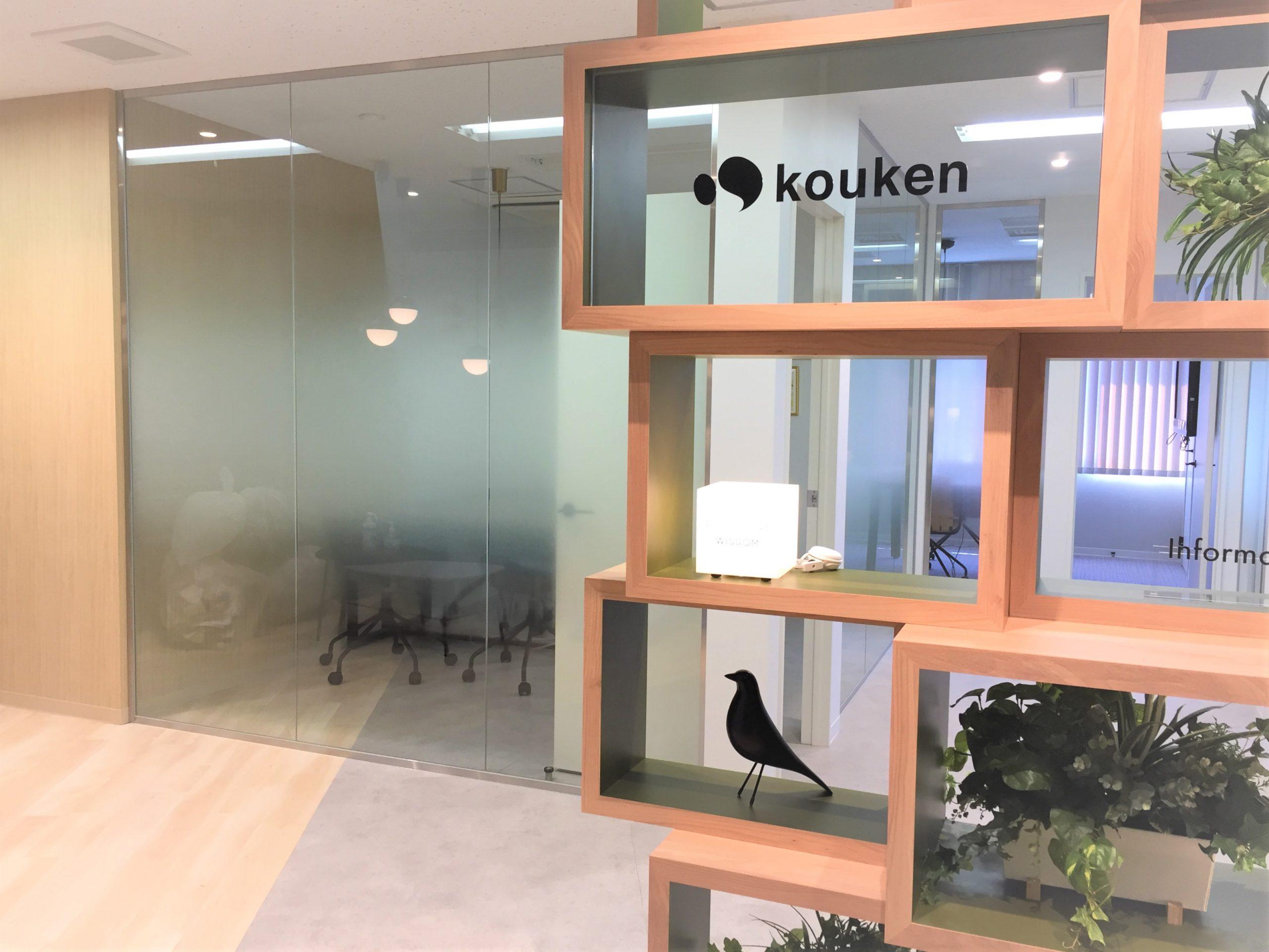 東京支社新オフィスエントランス